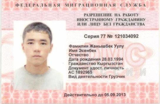 разрешение на работу для граждан украины